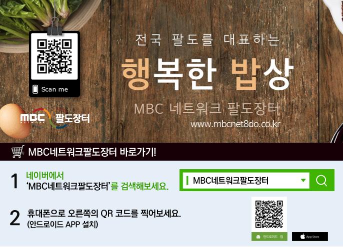 MBC네트워크팔도장터.png