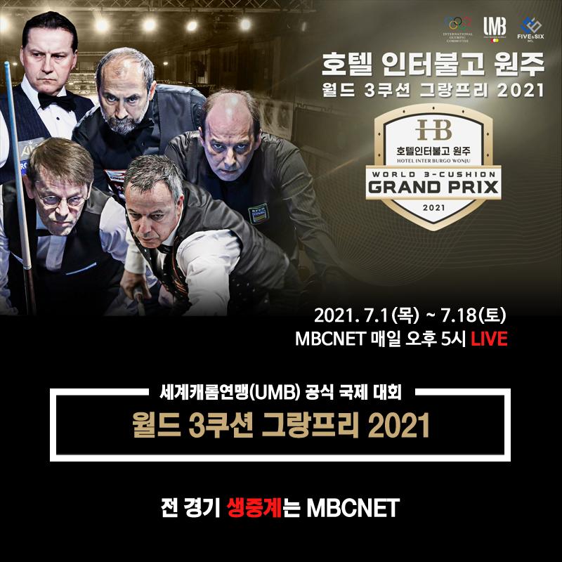 월드3쿠션그랑프리2021.png