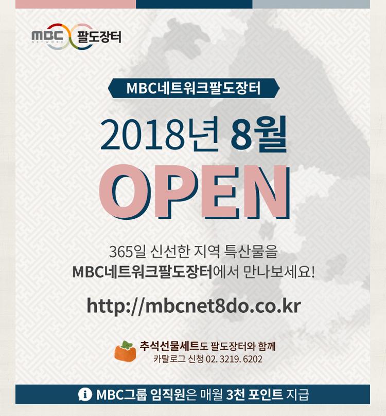 mbcnet_webzine_08_2.jpg