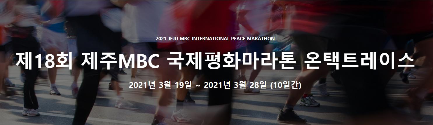 제18회 국제평화마라톤.png