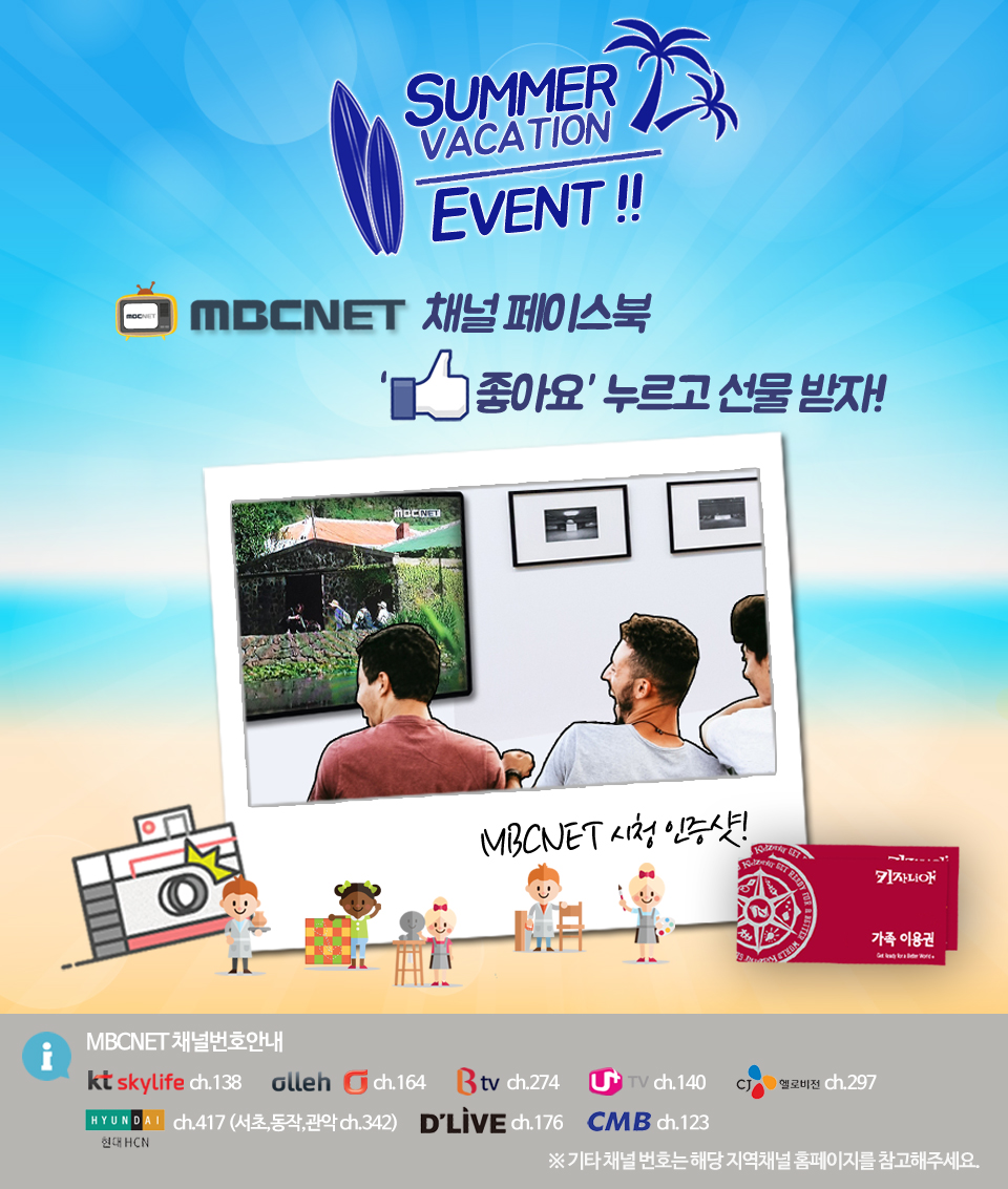 MBCNET-이벤트v4.jpg