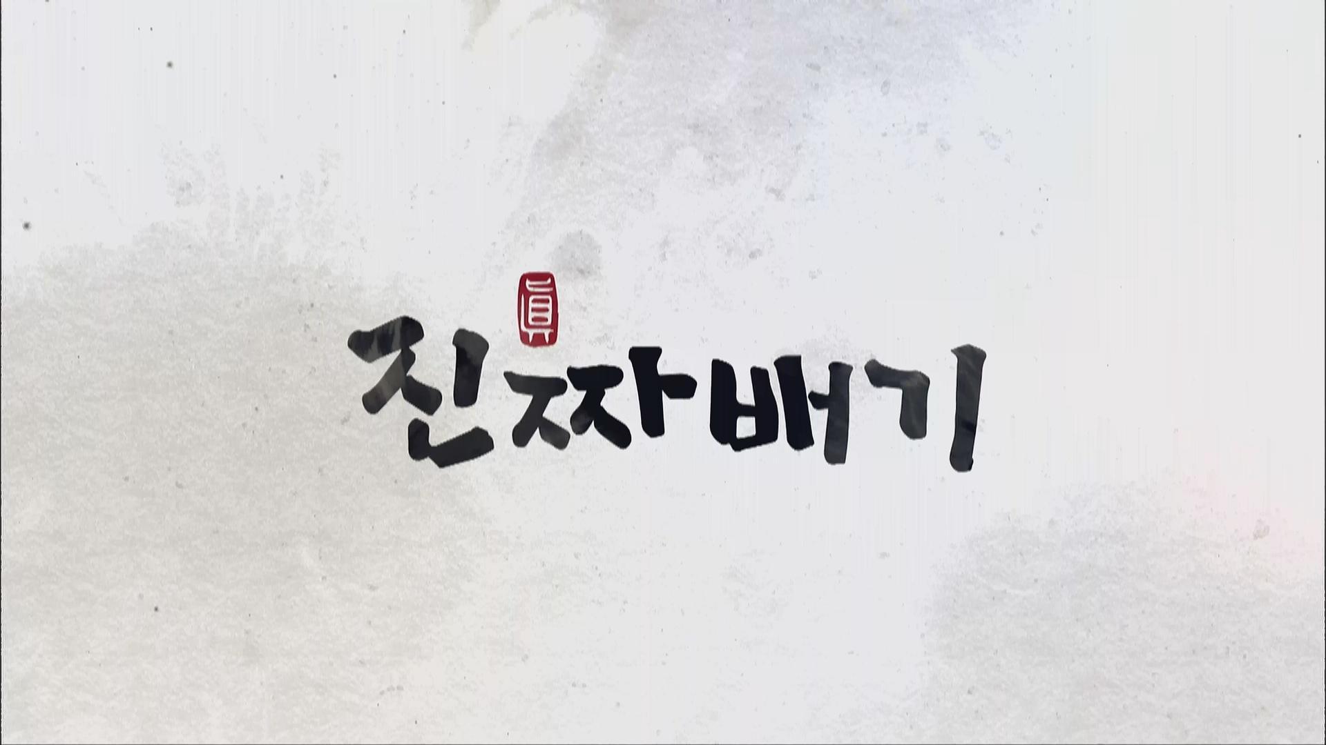 진짜배기 전타이틀-0000573.jpg