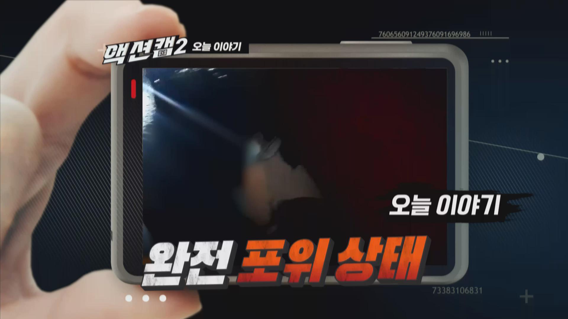 [방송용] 210828 액션캠 시즌2 3화_MPEG2-PS 1080i 50Mbps_1-0001330.jpg