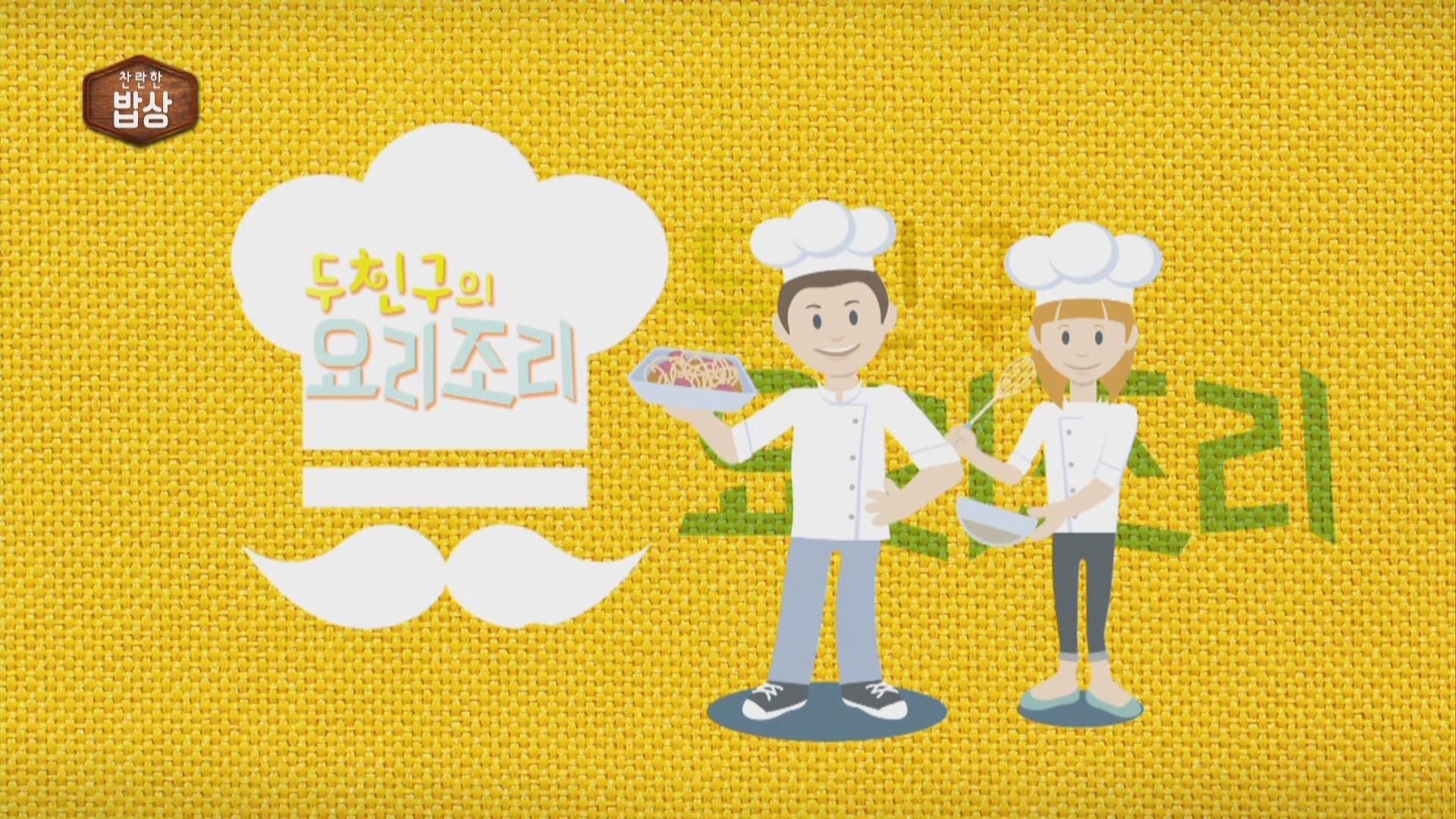 찬란한밥상 12화 수정-0032356.jpg