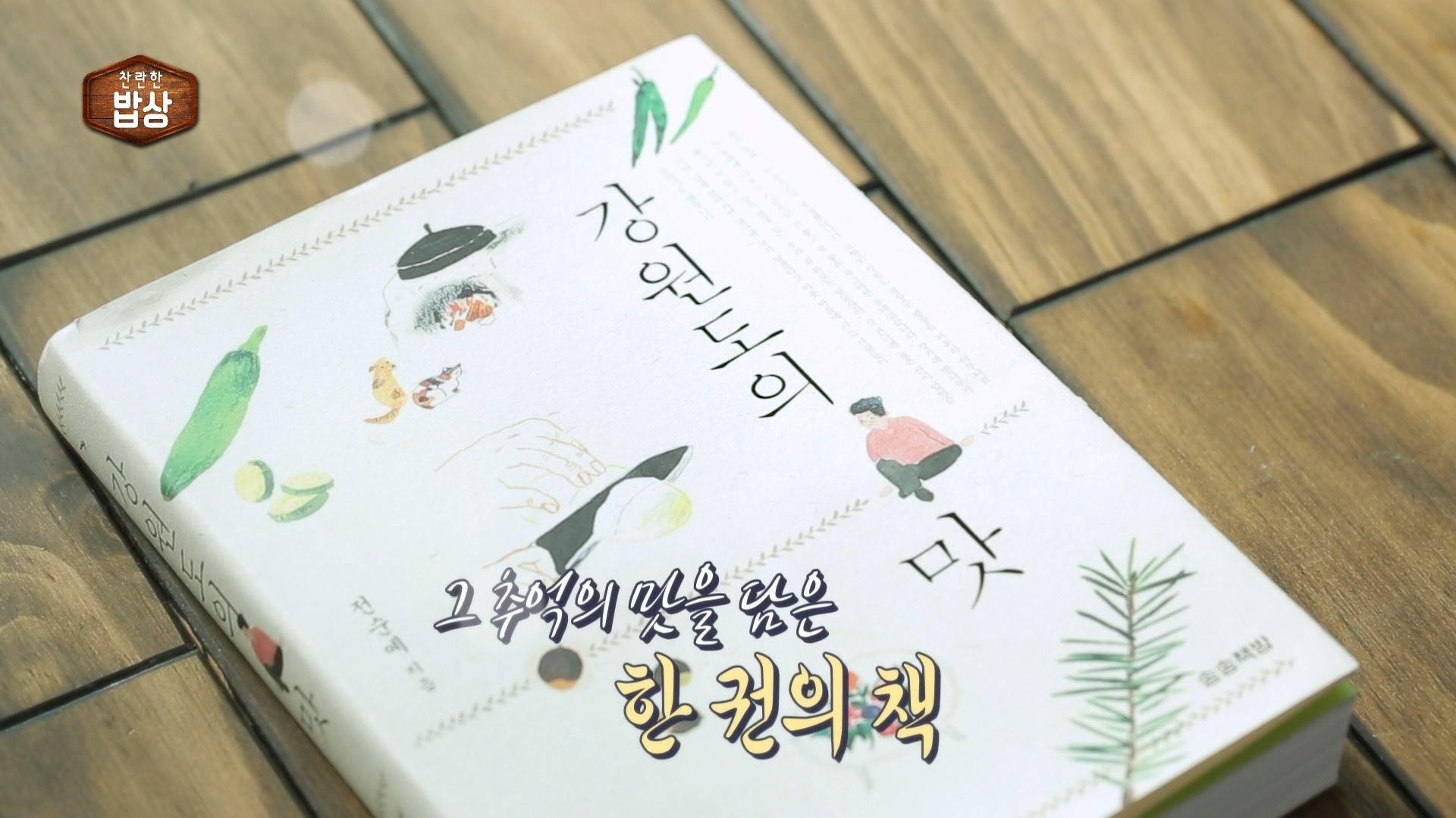 NBPBA0029_찬란한밥상29회.mpg_20190207_142532.068.jpg