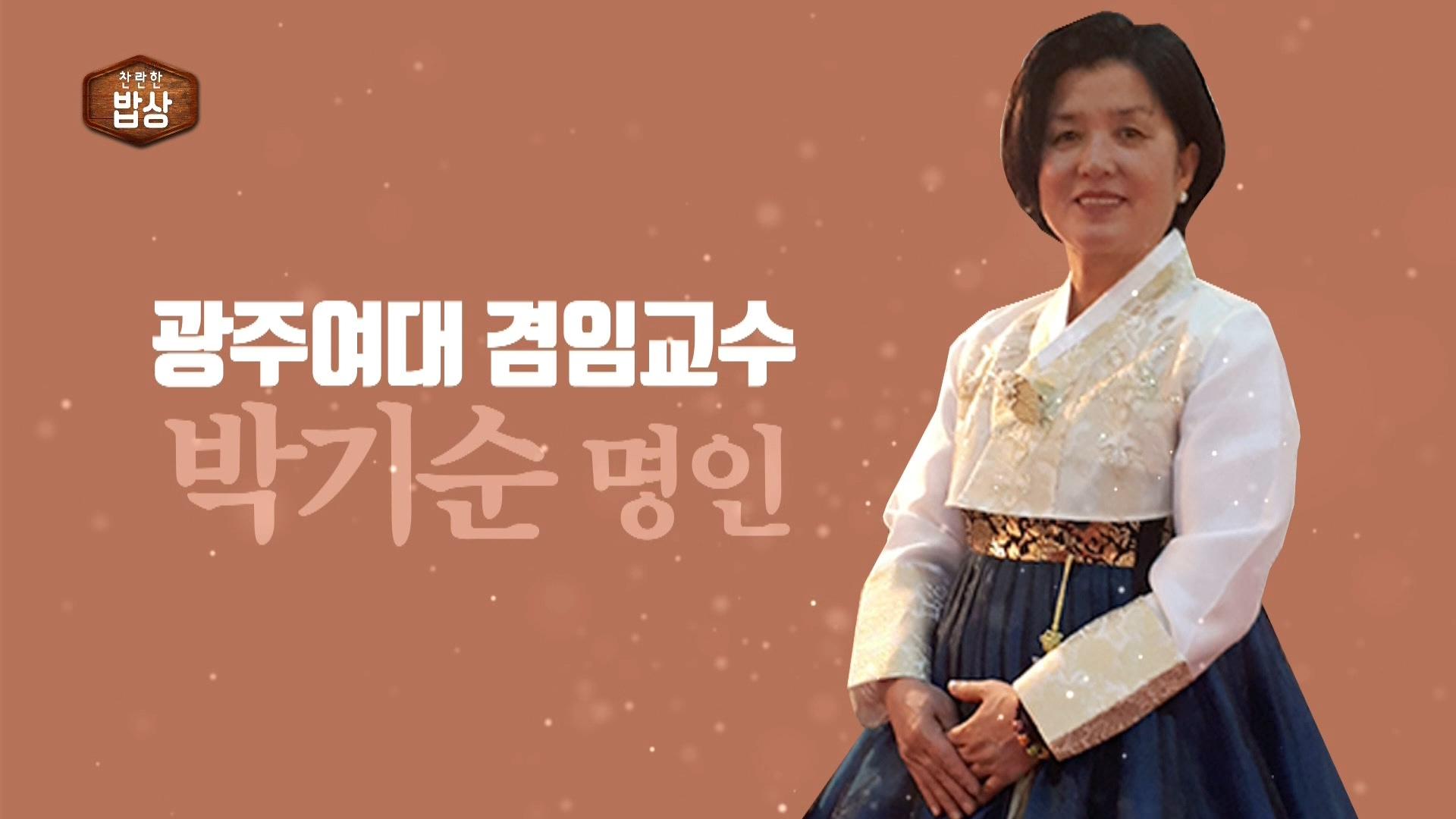 NBPBA0029_찬란한밥상29회.mpg_20190207_142243.590.jpg