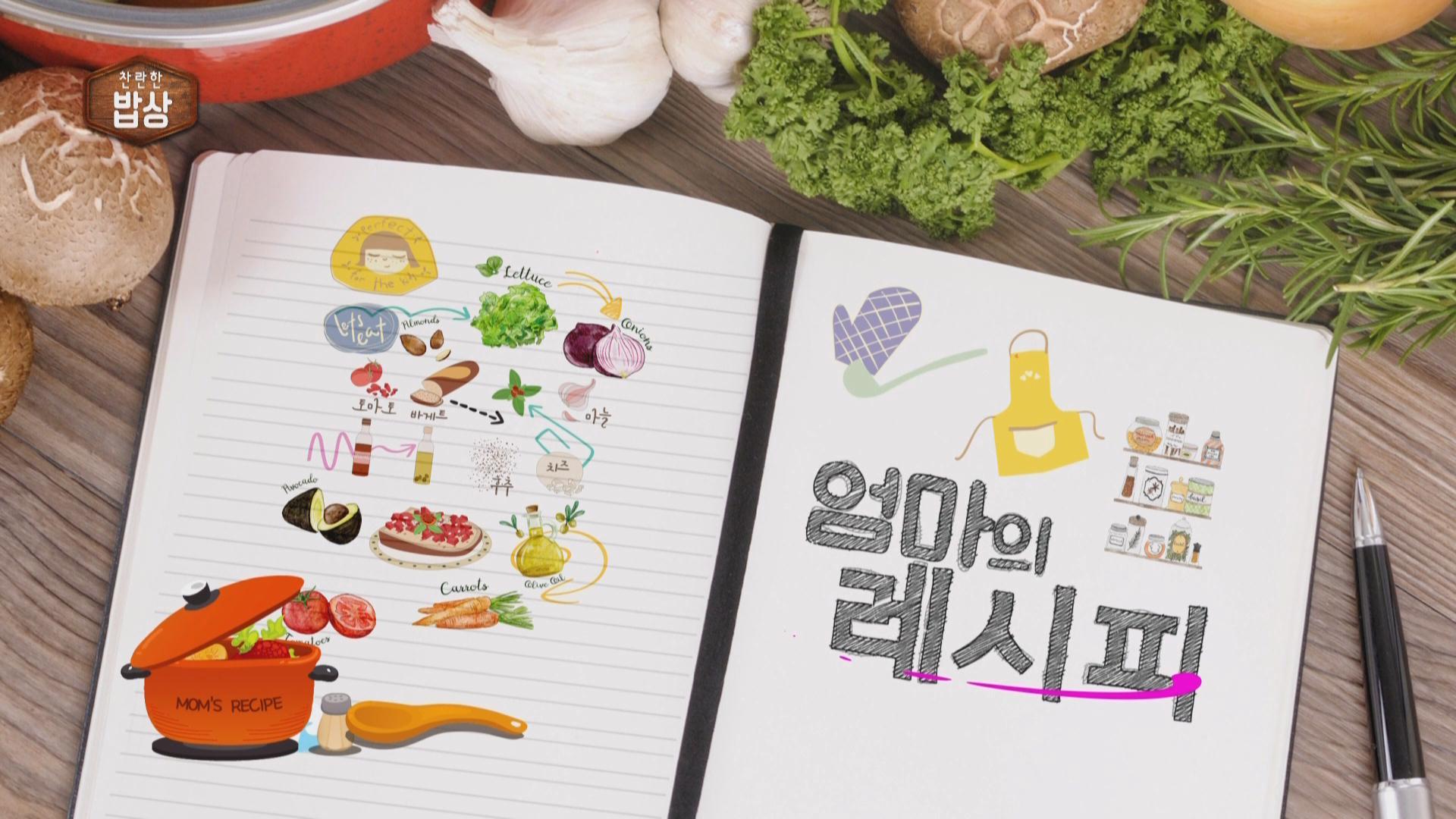 찬란한밥상 12화 수정-0065858.jpg