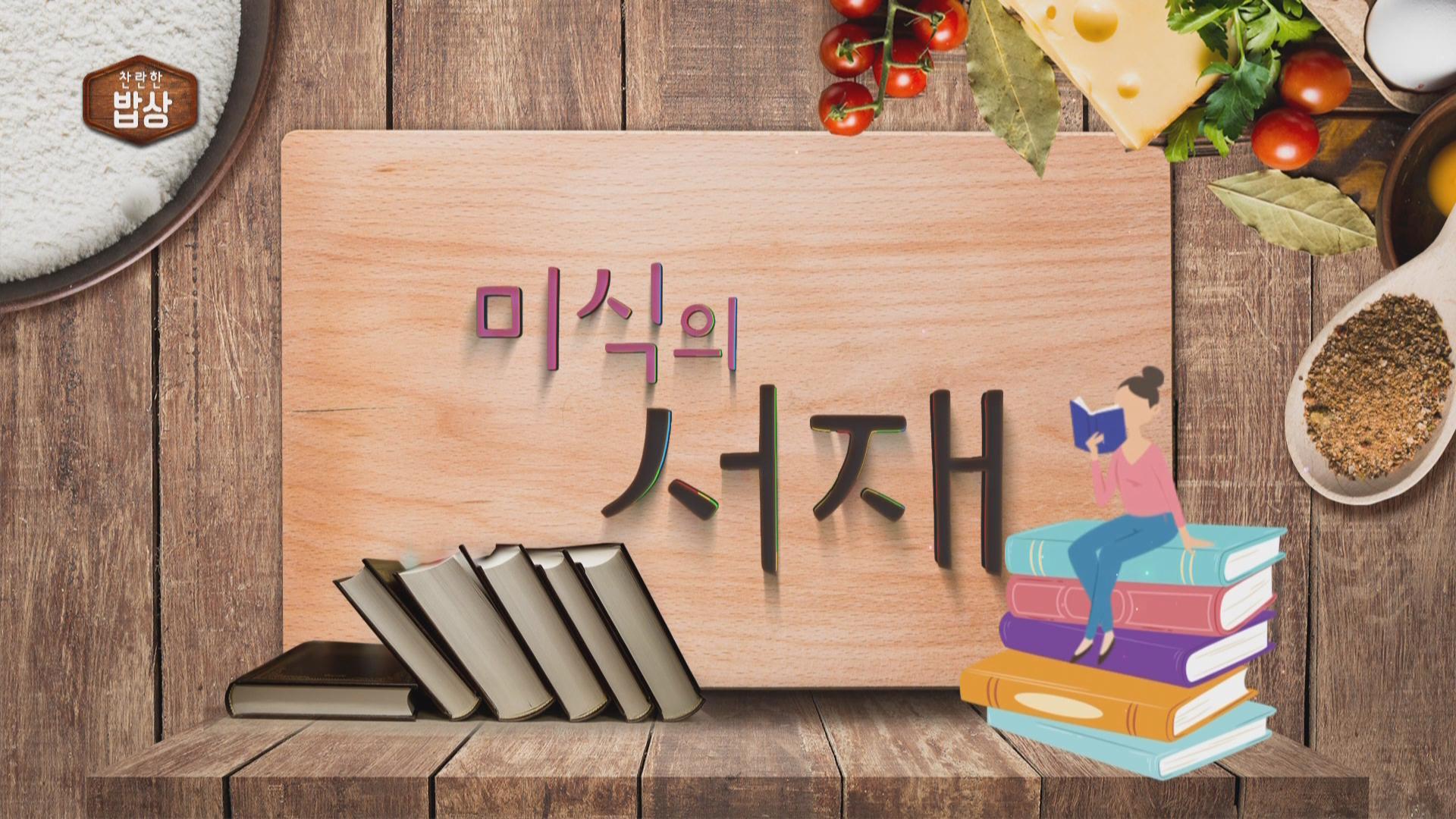 찬란한밥상 12화 수정-0048856.jpg