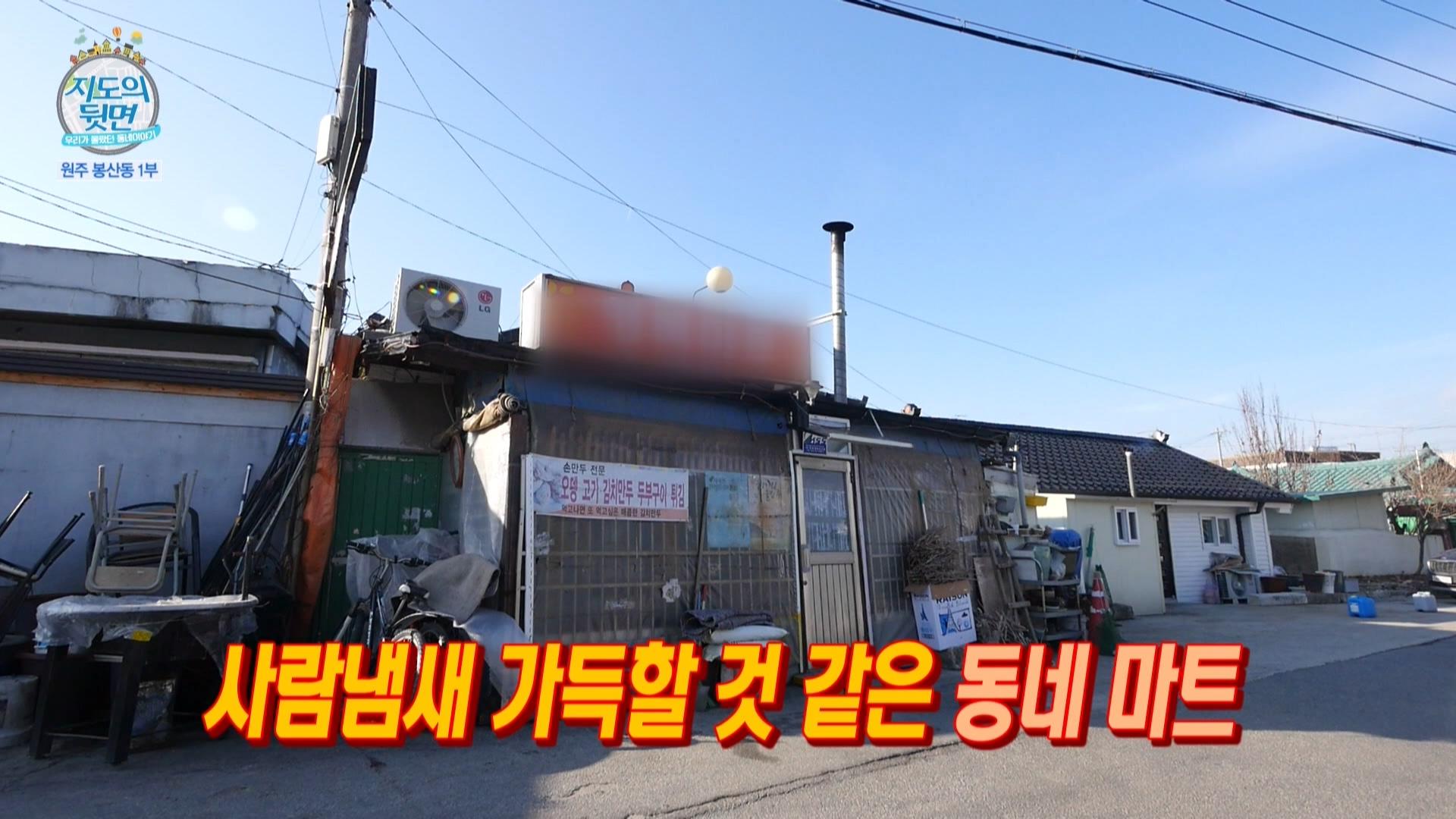 15회_지도의 뒷면 (원주 봉산동 1부).mpg_20200227_093933.349.jpg