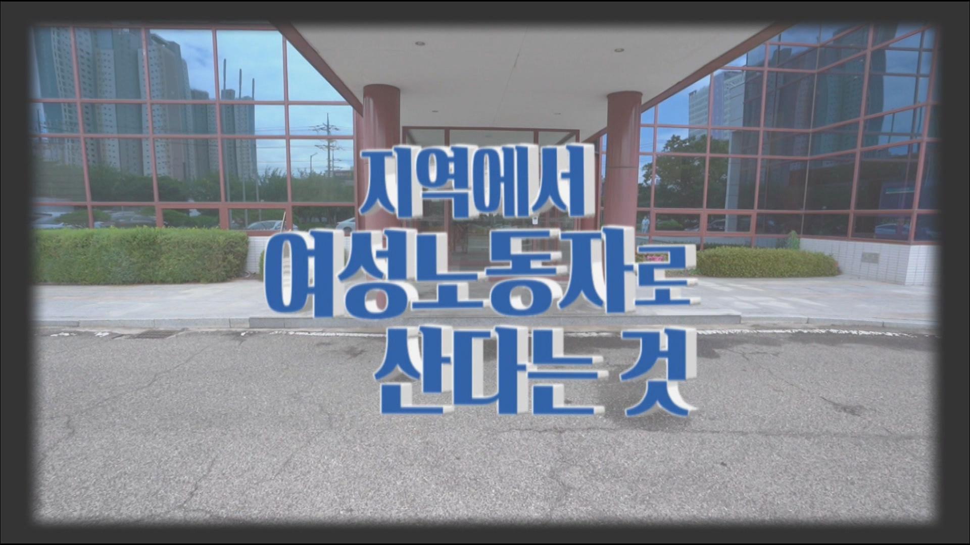 112회_시시콜콜 택시 119회 (0710 지역에서 여성노동자로 산다는 것).mpg_20200722_175234.360.jpg